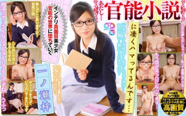 GOPJ-214 - Azusa Ichinose - cover