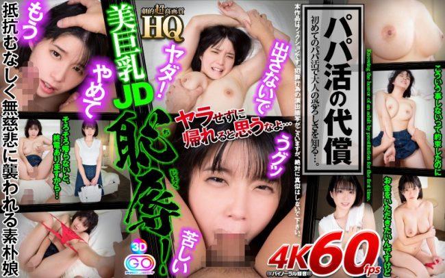 GOPJ-363 - cover