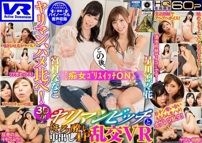 MIVR-00045 - Nanako Miyamura - cover
