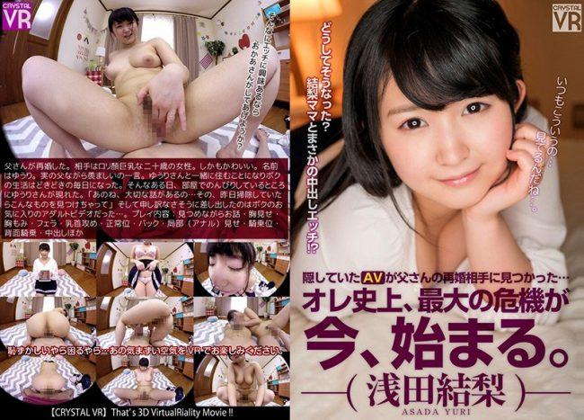 CRVR050 - Yuri Asada - cover