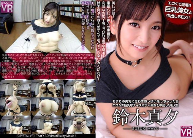 CRVR063 - Mayu Suzuki - cover