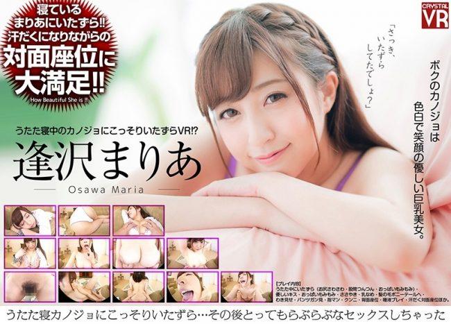CRVR-111 - Maria Aizawa - cover