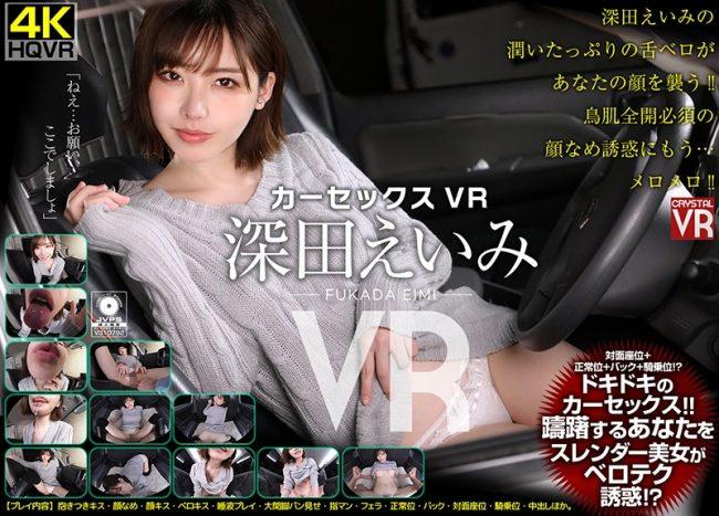 CRVR-146 - Eimi Fukada - cover