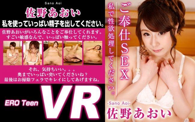 h_1176eroteen00019 - Aoi Sano - cover