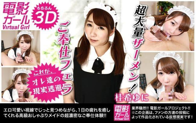 dgirl0006 - Yuni Katsuragi - cover