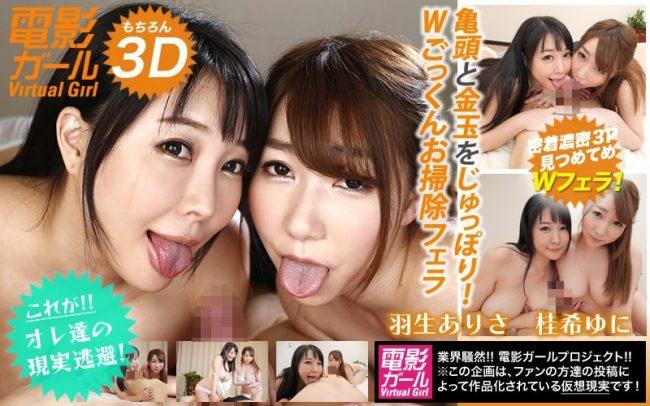 dgirl0010 - Yuni Katsuragi - cover