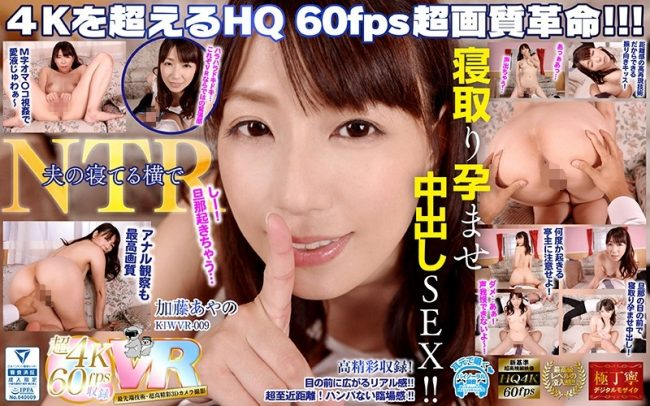 KIWVR-009 - Ayano Kato - cover