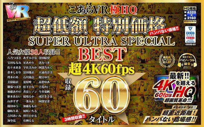 KIWVRB-001 - Yu Shinoda - cover
