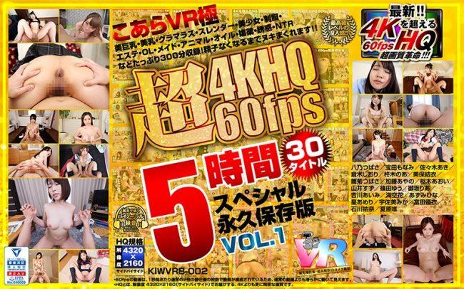 KIWVRB-002 - Yu Shinoda - cover