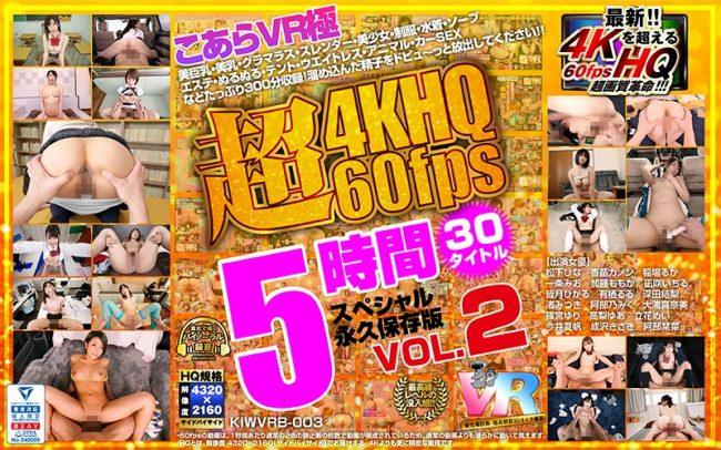 KIWVRB-003 - Yuri Shinomiya - cover
