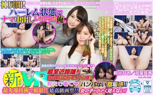 KOLVR-032 - Yoshika Futaba - cover
