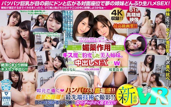 KOLVR-039 - Yoshika Futaba - cover