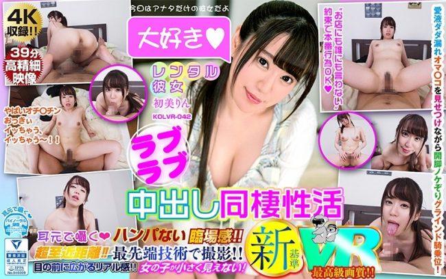 KOLVR-042 - Rin Hatsumi - cover