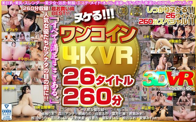 KOLVRB-006 - Ruka Kanae - cover