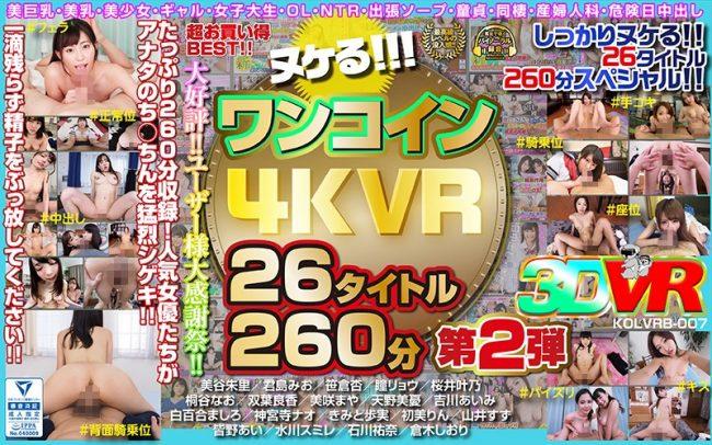 KOLVRB-007 - Ryo Hitomi - cover