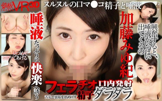 TPVR-023 - Miyuki Kato - cover