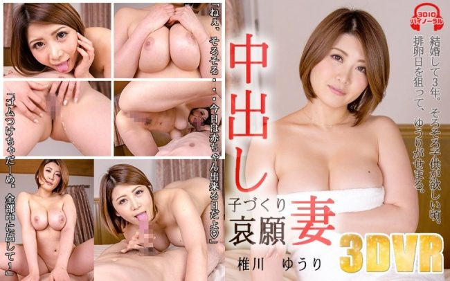 vrab-024 - Yuri Oshikawa - cover