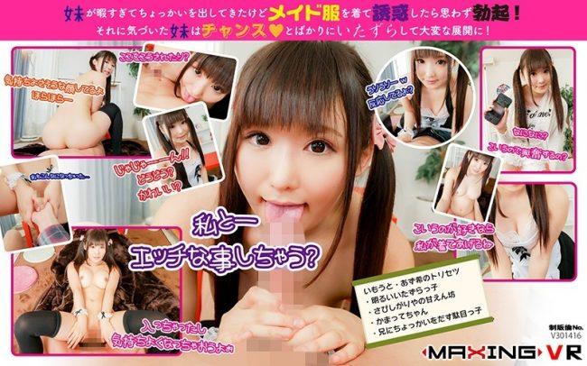 MXVR-013 - Azuki - cover