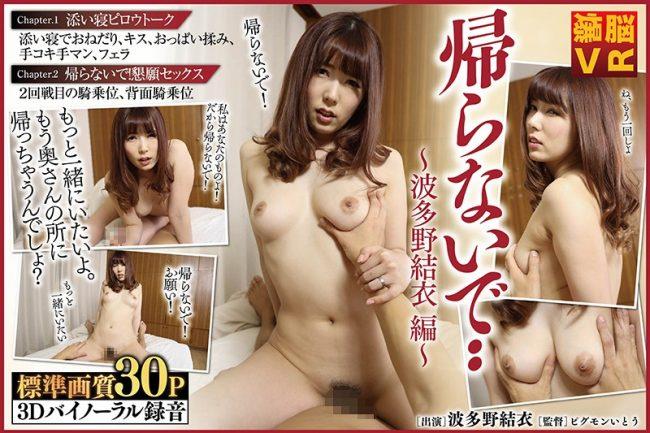 BNVR-017 - Yui Hatano - cover